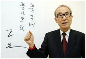 Ko Un-Tae - südkoreanischer Dichter