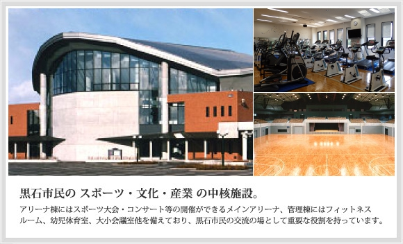 スポカルイン黒石は、黒石市民のスポーツ・文化・産業の中核施設です。
