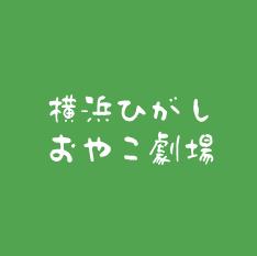 横浜ひがしおやこ劇場