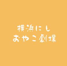 横浜にしおやこ劇場