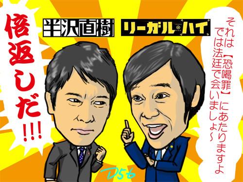 201309 堺雅人さま