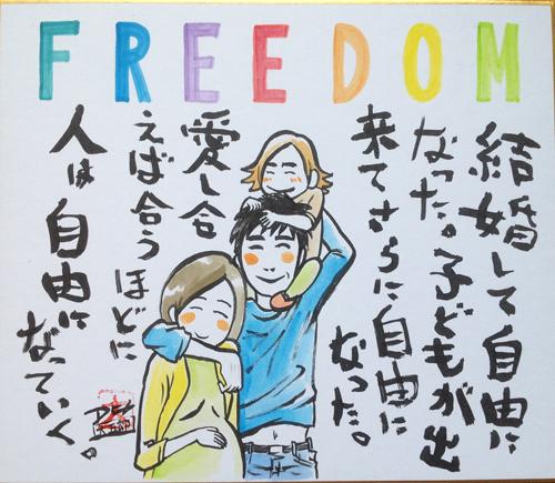 20160531 FREEDOM