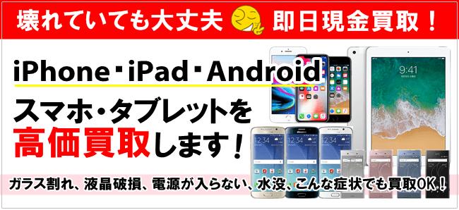 スマートフォン、タブレットを高価買取します