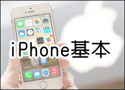 iPhone基本