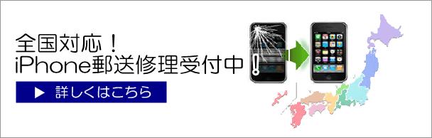 iPhone郵送修理