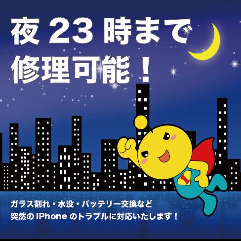 夜23時までiPhone修理可能