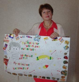 """С этой работой я участвовала в конкурсе """"Здоровое питание детей""""."""