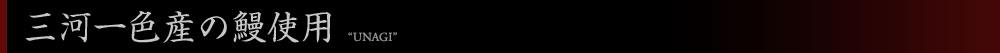 三河一色産の鰻使用