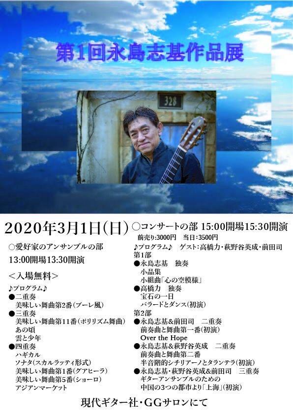 永島志基 ギター作品展