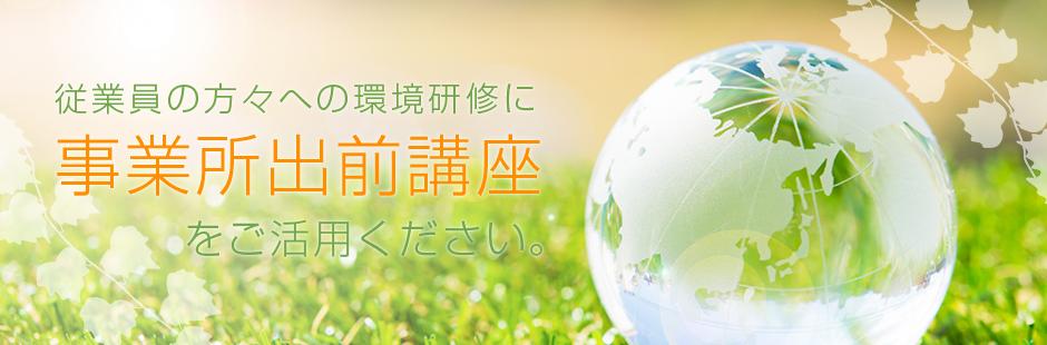 従業員の方々への環境研修に事業所出前講座をご活用ください。