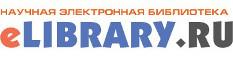 Журнал размещается в международной научной электронной библиотеке