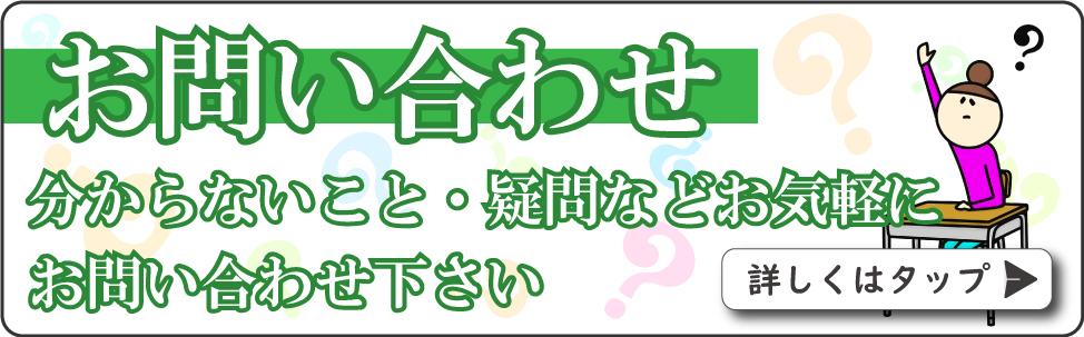 札幌 女性用風俗 女性用性感マッサージ 問い合わせフォーム