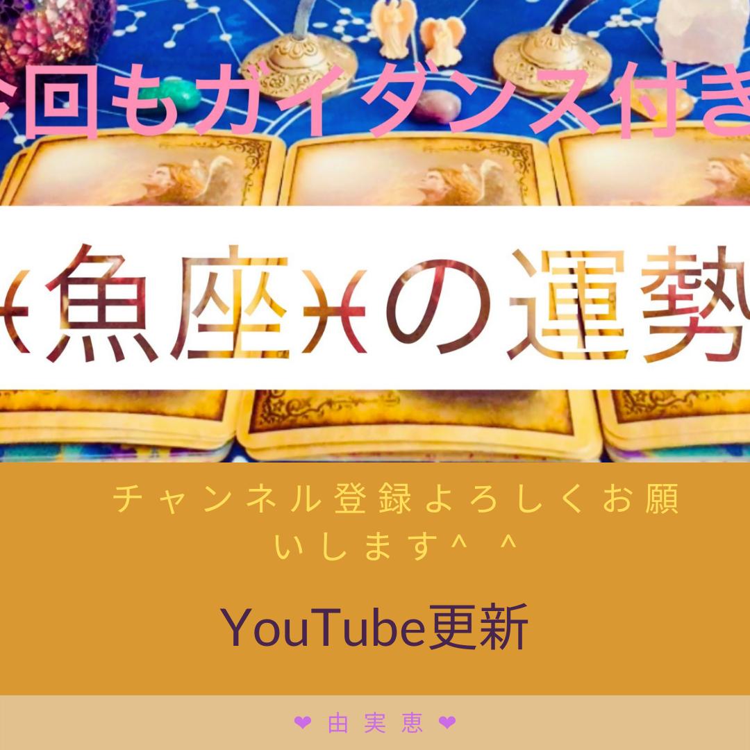 ♓魚座♓の運勢 YouTube更新