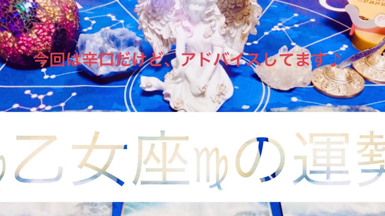 乙女座の運勢