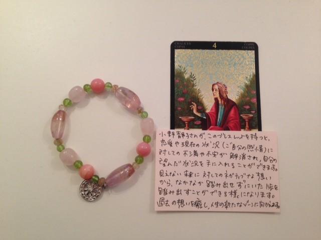 ワカンタンカでは、ブレスレットをお作り頂いたお客様全員にブレスレットとの相性カードをお付けいたしております。