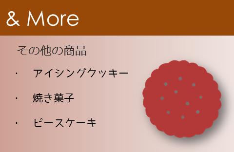 焼き菓子、アイシングクッキー カナリーカラメル