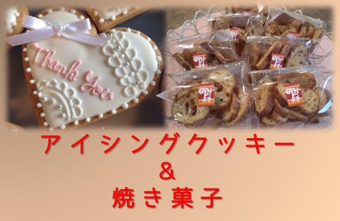 アイシングクッキーフォトギャラリー  カナリーカラメル