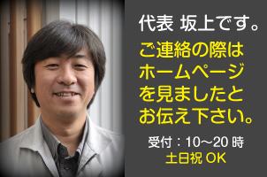 長岡・見附・三条で新築・増築・リフォーム相談するならJLECまで。10〜20時/土日祝OK