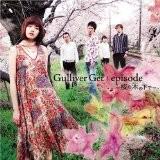 桜の木の下で/Gulliver Get