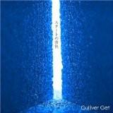 スタートの青色/Gulliver Get