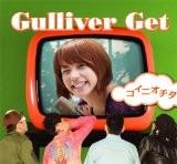 コイニオチタ/Gulliver Get