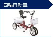 四輪自転車