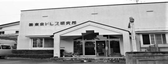 東京ドレス研究所 社屋
