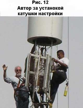 Рис. 12 Монтаж ЕН антенны.