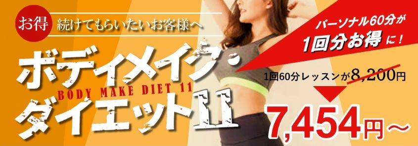 大阪のパーソナルトレーニングジム パーソナルジム ボディメイクダイエット11