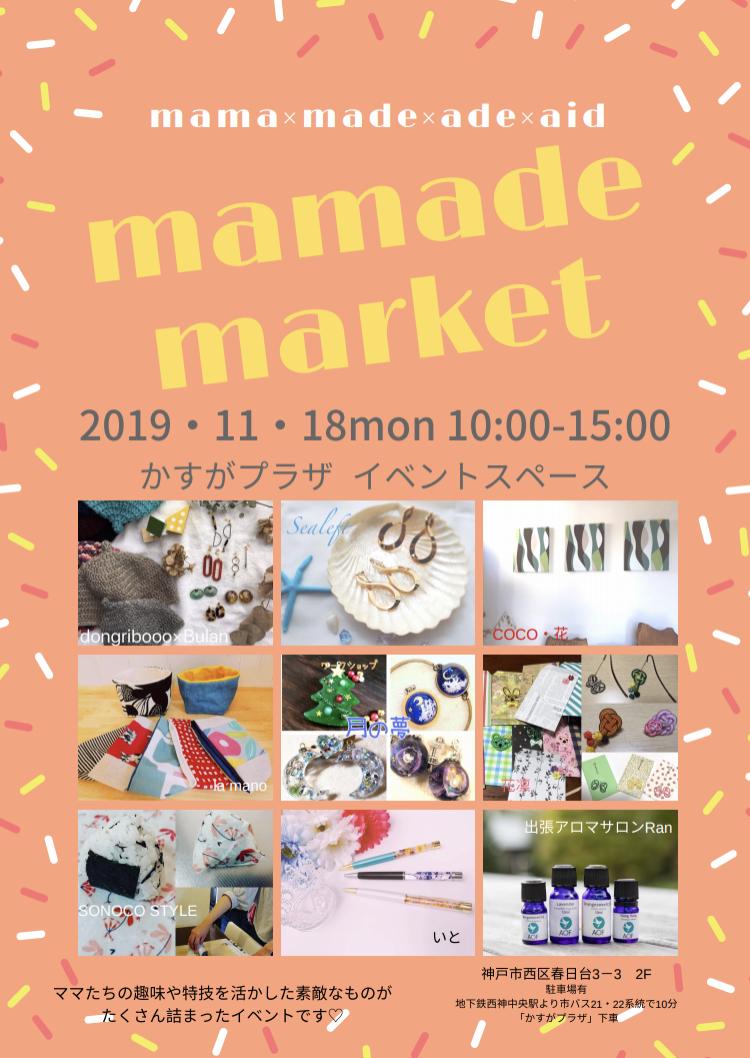 mamade market 神戸市西区 かすがプラザイベント ママ