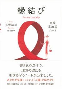 縁結び~恋愛宝地図ノート(ポプラ社)