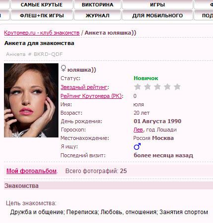 Безпроигшное Заполнение Анкеты На Сайте Знакомств