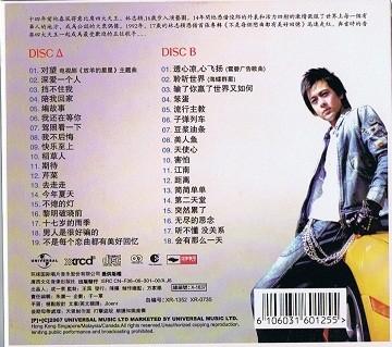 DISC Bは友人でもあるシンガー・ソングライター、 林俊傑のアルバム
