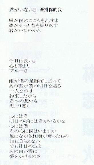 《牽掛你的我》日本語歌詞:むかいだかずひろ