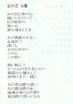 《心雲》日本語歌詞:むかいだかずひろ