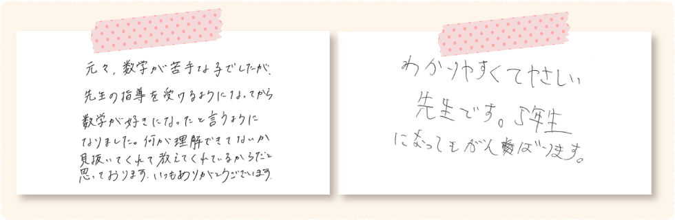 大阪市生野区で家庭教師を始めたご家庭の声 手書きの画像