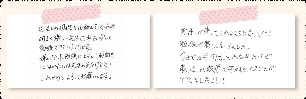 久世郡久御山町で家庭教師を始めたご家庭の声 手書きの画像