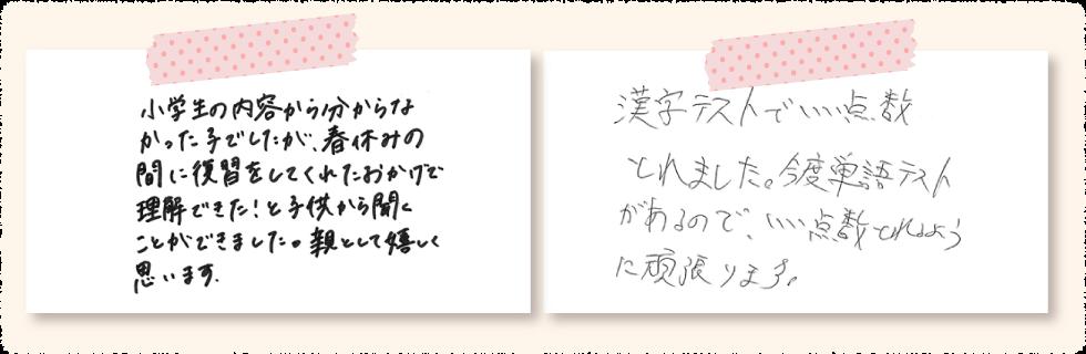 大阪市北区で家庭教師を始めたご家庭の声 手書きの画像
