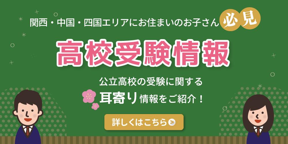 香川県、愛媛県、高知県、徳島県の公立高校の受験に関する高校入試情報をご紹介