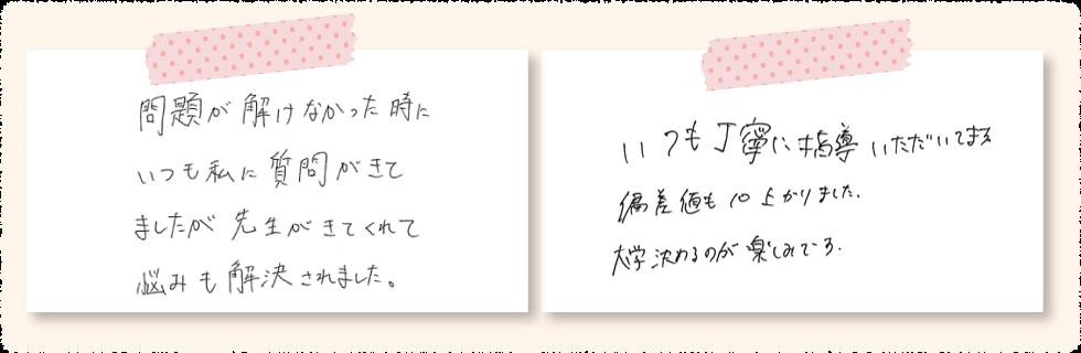 三田市で家庭教師を始めたご家庭の声 手書きの画像