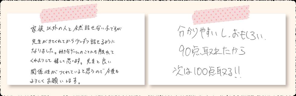 宝塚市で家庭教師を始めたご家庭の声 手書きの画像