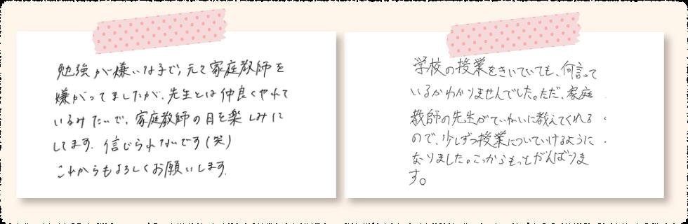 京都市伏見区で家庭教師を始めたご家庭の声 手書きの画像