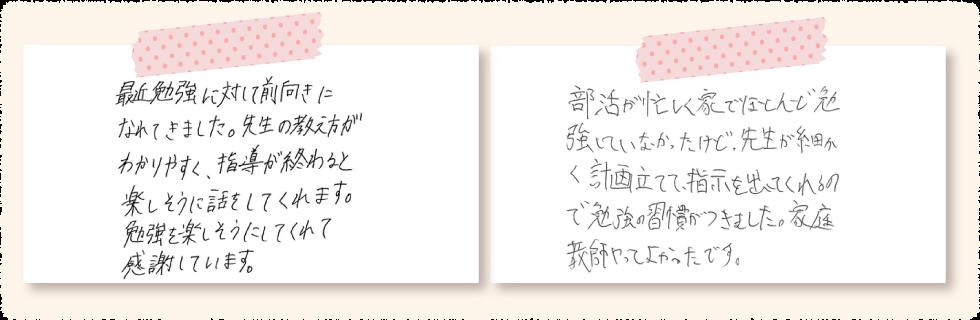 大阪市中央区で家庭教師を始めたご家庭の声 手書きの画像
