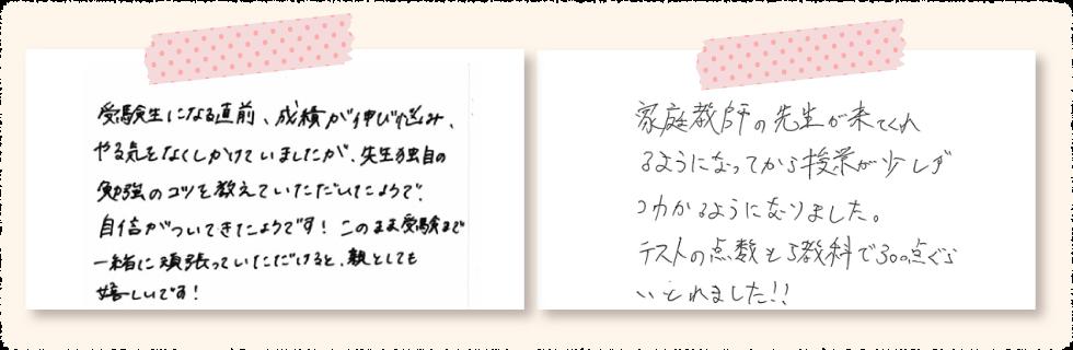 大阪市都島区で家庭教師を始めたご家庭の声 手書きの画像