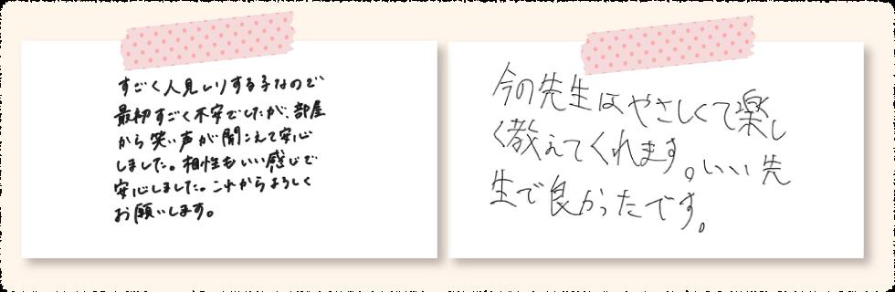 大阪市住之江区で家庭教師を始めたご家庭の声 手書きの画像