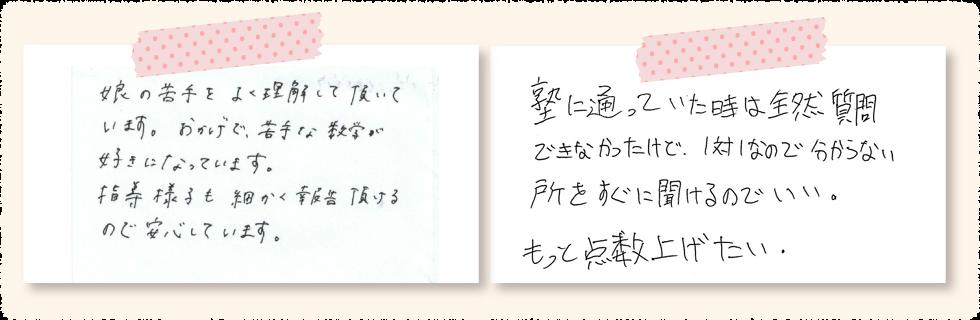 神戸市灘区で家庭教師を始めたご家庭の声 手書きの画像
