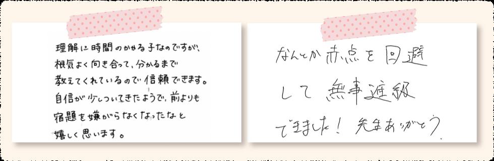 生駒市で家庭教師を始めたご家庭の声 手書きの画像