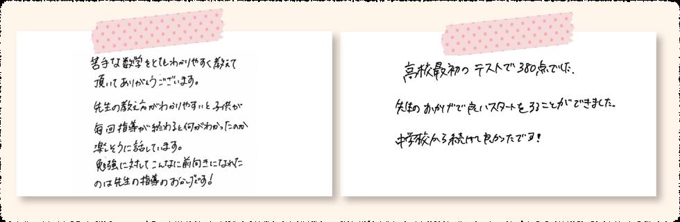 堺市堺区で家庭教師を始めたご家庭の声 手書きの画像