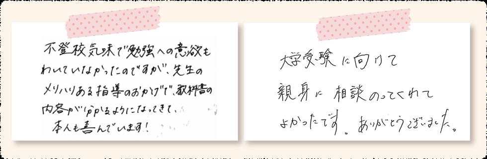 泉南郡熊取町 で家庭教師を始めたご家庭の声 手書きの画像