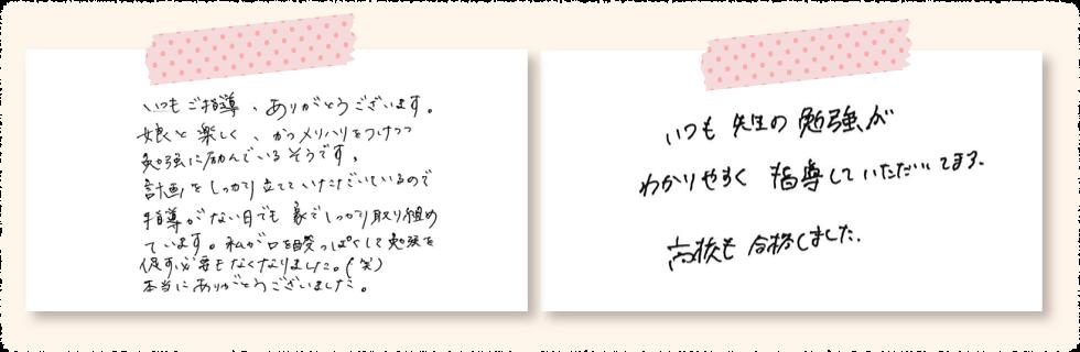 堺市美原区で家庭教師を始めたご家庭の声 手書きの画像